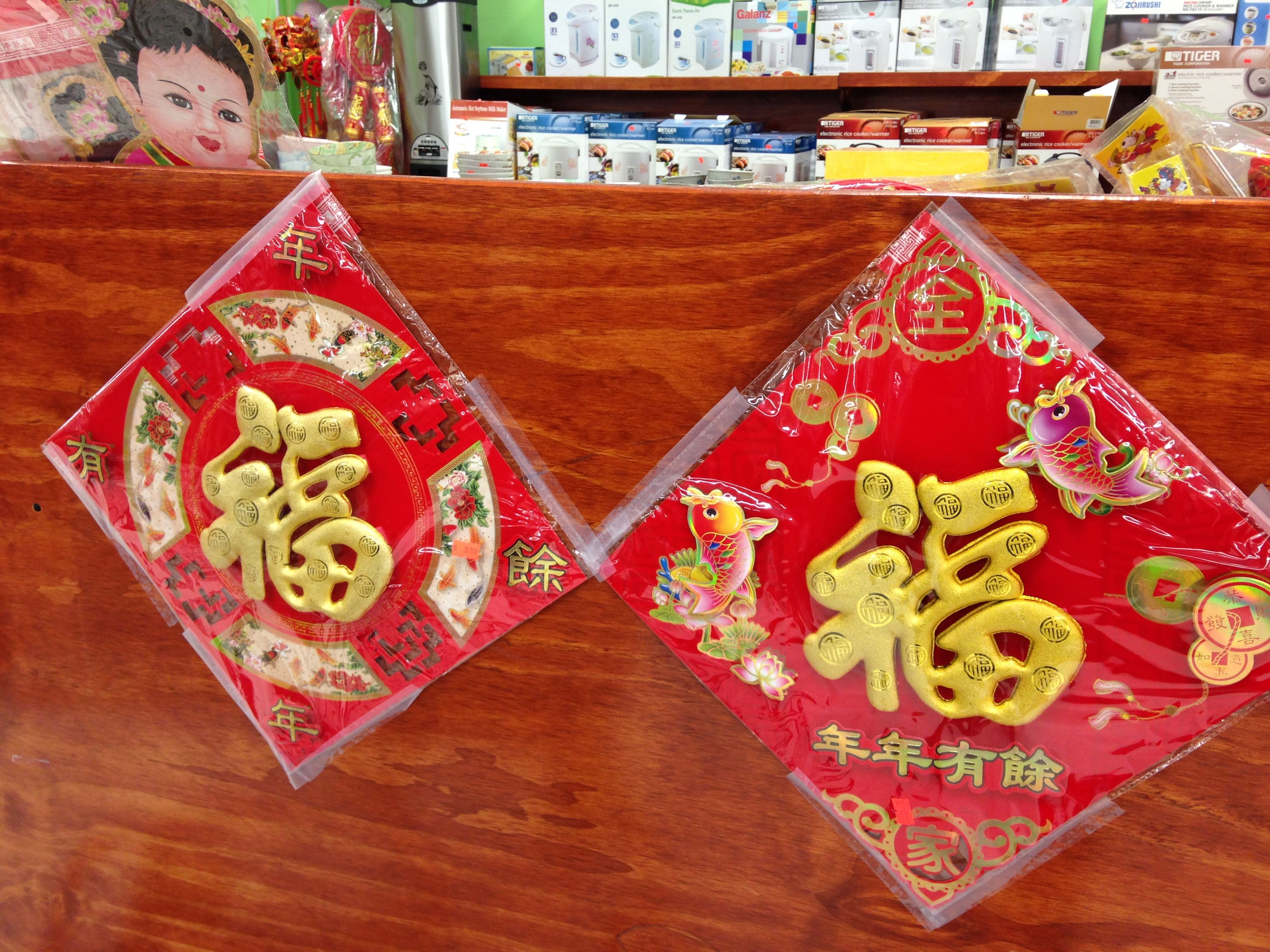 "This character, ""fu"", expresses happiness and good fortune. In lucky red and gold, it's a frequently displayed celebration symbol during the Lunar New Year Festival"